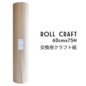 ロールクラフト交換用クラフト紙 60cm×75M 1束