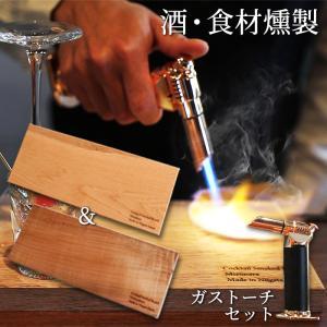 スモークボード 2枚 ガスバーナー ガストーチ セット オシャレ BBQ ミズナラ サクラ 燻製酒