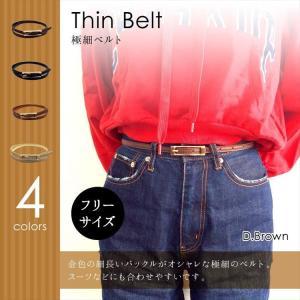 極細ベルト thin belt レディース フェイクレザー 極細 細いベルト 合皮 合成皮革 カジュアル フォーマル オシャレ おしゃれ 即納 敬老の日 niitas