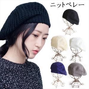 レディース 帽子 レディース かわいい ハット ニット ベレー帽 あったか 編み ゆったり 模様編み ベーシック 帽子 即納 敬老の日 niitas