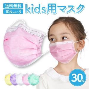 即納 マスク 子供用 こども キッズ kids 男の子 女の子 使い捨て 不織布 30枚 お得|niitas