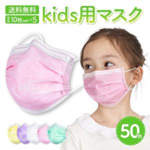 即納 マスク 子供用 こども キッズ kids 男の子 女の子 使い捨て 不織布 50枚 お得 5色セット|niitas