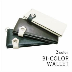 財布 長財布 メンズ レディース 人気 バイカラー ウォレットチェーン付き ボタン付き Keys-005 2021 プレゼント 即納 niitas