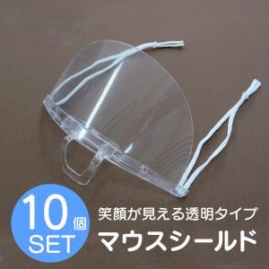 マウスシールド 透明 フェイスシールド 10枚セット 選挙 マスク 飛沫抑制効果 透明マスク 曇り止め加工 曇りにくい マウスガード 口元ガード 男女兼用 飲食店|niitas