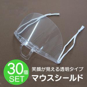 マウスシールド 透明 フェイスシールド 30枚セット 選挙 マスク 飛沫抑制効果 透明マスク 曇り止め加工 曇りにくい マウスガード 口元ガード 男女兼用 飲食店|niitas