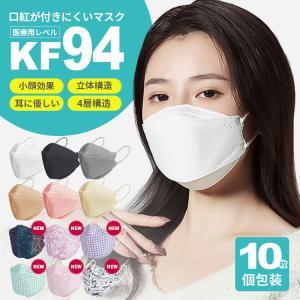 マスク 不織布 立体 KF94 カラー 柳葉型 ダイヤモンド型 メガネが曇りにくい 10枚 息がしやすい 花粉対策 コロナ対策 PM2.5 レギュラー 大人 即納|niitas