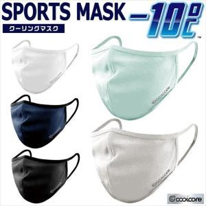 マスク 夏用 涼しい スポーツ 冷感 おしゃれ クール カラー 冷感マスク クールマスク スポーツマスク ランニング ウォーキング ジム 運動 ダンス ゴルフ 即納|niitas