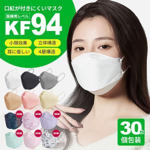 KF94 マスク 不織布 30枚 立体マスク 柳葉型 大人 レギュラー ふつう ワイヤー 飛沫防止 口紅 血色 個包装 PM2.5 4層構造 ウイルス コロナ対策 送料無料|niitas