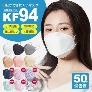 マスク 50枚セット 不織布 柳葉型 Kf94 カラー 血色 ダイヤモンドマスク 使い捨て 3D立体型 4層構造 飛沫対策 防塵 男女兼用|niitas