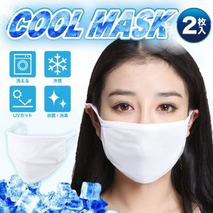 マスク 夏用マスク 冷感 冷感マスク 接触冷感 涼しい ひんやり 洗える 吸水 UV 紫外線 速乾 遮熱 2枚入り 即納|niitas
