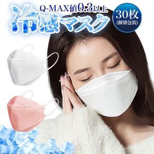 マスク 不織布 冷感 夏用 KF94 カラー 柳葉型 ダイヤモンド型 30枚セット 息がしやすい 口紅 付きにくい コロナ対策 立体マスク PM2.5 レギュラー|niitas