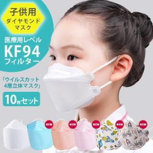 子供用 ダイヤモンドマスク マスク 不織布 10枚 カラー 花粉対策 立体マスク めがね曇りにくい KF94 10枚 個包装 PM2.5 レギュラー 即納|niitas