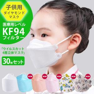 子供用 ダイヤモンドマスク マスク 不織布 30枚 カラー お得 花粉対策 立体マスク めがね曇りにくい KF94 30枚 個包装 PM2.5 即納|niitas