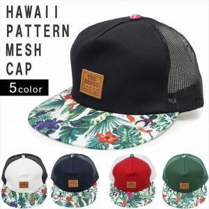 帽子 メッシュキャプ キャップ メンズ レディース 平ツバ ベースボールキャップ コットン ハワイ柄 Keys-T591 2021 プレゼント 即納 敬老の日 niitas