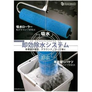 吸水ローラー/掃除用具 〔600サイズ〕 吸水量:約3L 〔学校 施設 グラウンド 業務用〕 nijiiromarket