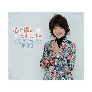 芹洋子 抒情歌名曲の全て(CD5枚組)|nijiiromarket