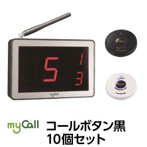 ワイヤレスチャイム/呼び出しベル 〔コールボタン/電池式 ワイヤレス 黒10個セット〕 日本語音声ガイダンス 『マイコール』|nijiiromarket