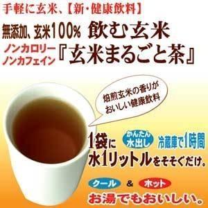 ノンカロリー・ノンカフェイン・無添加 玄米100%『玄米まるごと茶』|nijiiromarket