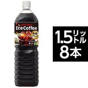 〔まとめ買い〕ポッカサッポロ アイスコーヒー ブラック無糖 ペットボトル 1.5L×8本(1ケース) nijiiromarket