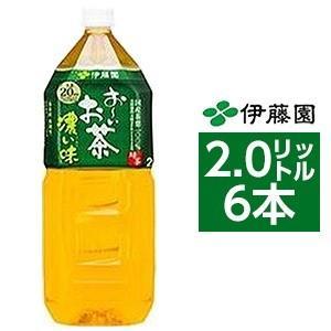 〔まとめ買い〕伊藤園 おーいお茶 濃い茶 ペットボトル 2.0L×6本(1ケース)|nijiiromarket