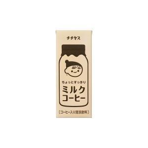 〔まとめ買い〕伊藤園 チチヤス ちょっとすっきり ミルクコーヒー 紙パック 250ml×24本(1ケース) nijiiromarket