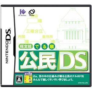 ニンテンドーDS 旺文社 でる順 公民DS|nijiiromarket