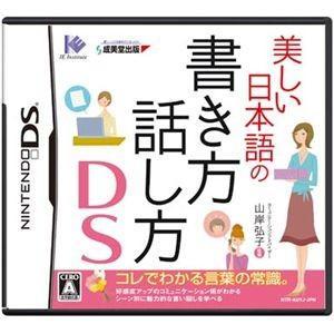 ニンテンドーDS 美しい日本語の書き方 話し方DS|nijiiromarket