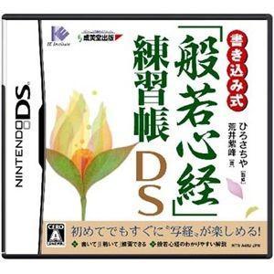 ニンテンドーDS 書き込み式「般若心経」練習帳DS|nijiiromarket