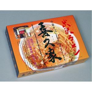 全国名店ラーメン(小)シリーズ 米沢ラーメン 喜久家 SP-34 〔10個セット〕|nijiiromarket