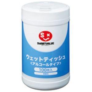 ジョインテックス アルコール入ウェットティッシュ N029J-H8|nijiiromarket