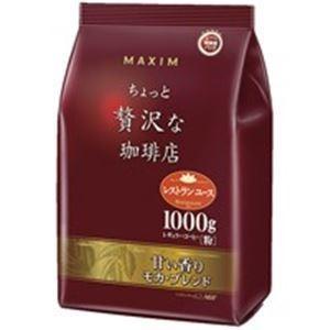 AGF マキシム贅沢な珈琲1kgモカブレンド3袋 nijiiromarket