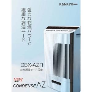 コンデンス除湿機DBX-AZR プラス 調湿モード搭載|nijiiromarket