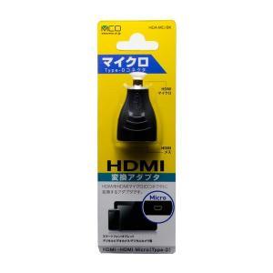 ミヨシ HDMI-HDMIマイクロ変換アダプタ HDA-MC/BK|nijiiromarket