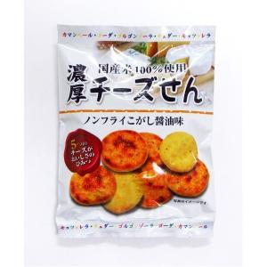 濃厚チーズせん〔12袋セット〕 nijiiromarket