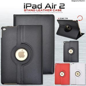 iPad Air 2用スタンドレザーデザインケース回転式スタンド 付き ブラック|nijiiromarket