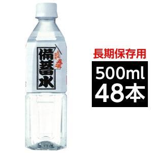 備蓄水 5年保存水 500ml×48本(24本×2ケース) 超軟水10mg/L (2ケース48本入り)|nijiiromarket