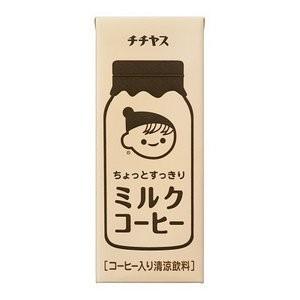 〔まとめ買い〕伊藤園 チチヤス ちょっとすっきり ミルクコーヒー 紙パック 250ml×48本(24本×2ケース) nijiiromarket