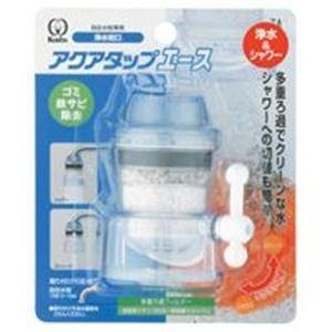 (業務用6セット)クリタック 浄水器 アクアタップA CQA-2040 nijiiromarket