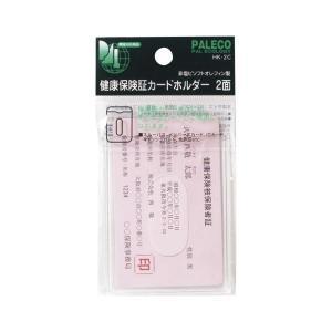 (業務用セット) 西敬 健康保険証カードホルダー ソフトオレフィン0.3mm厚 HK-2C 1枚入 〔×20セット〕|nijiiromarket