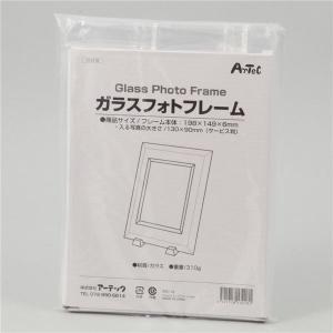 (まとめ)アーテック ガラスフォトフレーム 〔×30セット〕 nijiiromarket