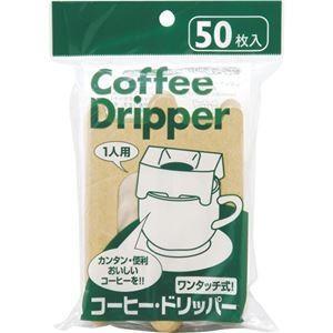 (まとめ) アートナップ コーヒー・ドリッパー 1パック(50枚) 〔×5セット〕 nijiiromarket