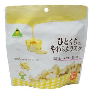 5年保存 非常食/保存食 〔ひとくちやわらかラスク ホワイトチョコ 1ケース 32個入〕 日本製 コンパクト 賞味期限通知サービス付|nijiiromarket