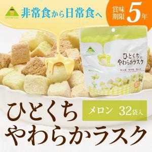 5年保存 非常食/保存食 〔ひとくちやわらかラスク メロン 1ケース 32個入〕 日本製 コンパクト 賞味期限通知サービス付|nijiiromarket
