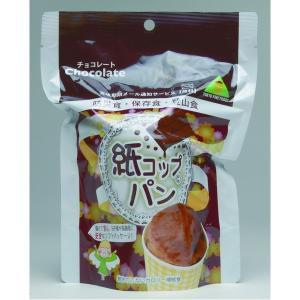 5年保存 非常食/保存食 〔紙コップパン チョコレート 1ケース 30個入〕 日本製 コンパクト収納 賞味期限通知サービス付き|nijiiromarket