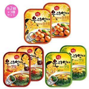 〔韓国食品・おかず缶詰〕センピョお母さんの味「人気のお試し 各2個×3種セット」 nijiiromarket