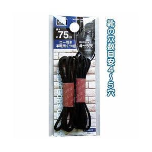ロー引き革靴用くつ紐75cm(ブラック) 〔12個セット〕 29-496|nijiiromarket