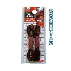 ロー引き革靴用くつ紐75cm(ダークブラウン) 〔12個セット〕 29-497|nijiiromarket