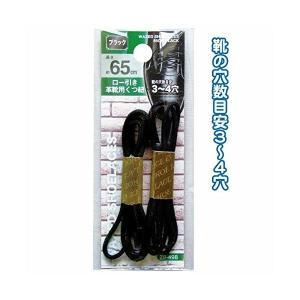 ロー引き革靴用くつ紐65cm(ブラック) 〔12個セット〕 29-498|nijiiromarket