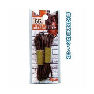 ロー引き革靴用くつ紐65cm(ダークブラウン) 〔12個セット〕 29-499|nijiiromarket