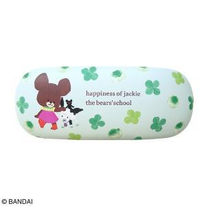 くまのがっこう メガネケース happiness of jackie〔2個セット〕|nijiiromarket